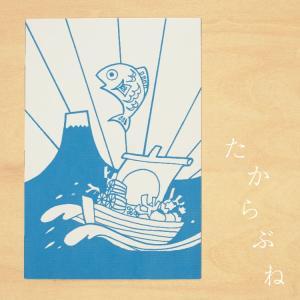 鮮やかな色で印刷された日本の縁起物に加えて、ぬり絵で好きな色に色づけできる、和紙のポストカード。お好...