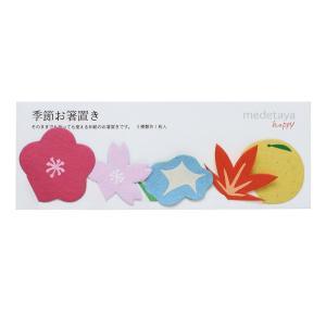 季節 お箸置き 5個入(ネコポス可) on-washi