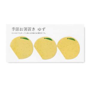 お祝い かわいい 和紙 おもてなし 季節お箸置き ゆず 3個入 縁起物 ネコポス可 medetaya happy on-washi