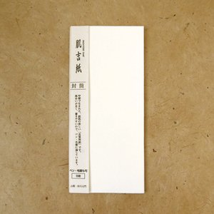 肌吉封筒 和長 無地(ネコポス可)|on-washi