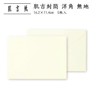 肌吉封筒 洋角 無地(ネコポス可)|on-washi