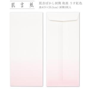 肌吉ぼかし封筒 和長 うす紅色(ネコポス可)|on-washi