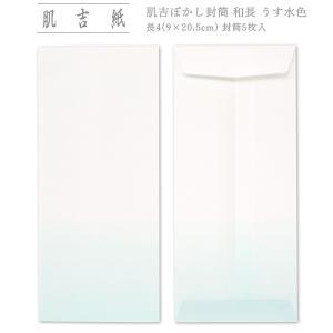 肌吉ぼかし封筒 和長 うす水色(ネコポス可)|on-washi