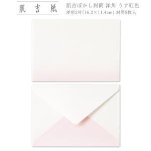 肌吉ぼかし封筒 洋角 うす紅色(ネコポス可)|on-washi