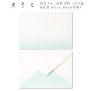 肌吉ぼかし封筒 洋角 うす水色(ネコポス可)|on-washi