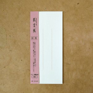 肌吉封筒 和長 罫線ピンク(ネコポス可)|on-washi