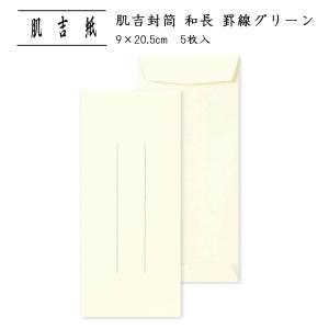 肌吉封筒 和長 罫線グリーン(ネコポス可)|on-washi