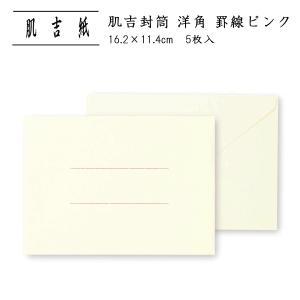 肌吉封筒 洋角 罫線ピンク(ネコポス可)|on-washi