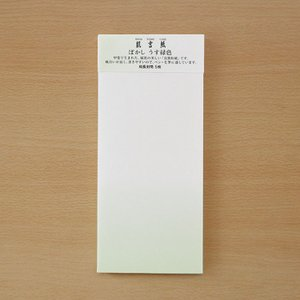 肌吉ぼかし封筒 和長 うす緑色(ネコポス可)|on-washi