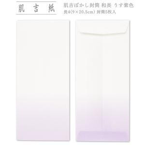 肌吉ぼかし封筒 和長 うす紫色(ネコポス可)|on-washi