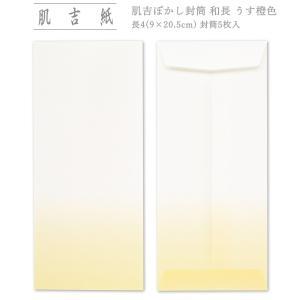 肌吉ぼかし封筒 和長 うす橙色(ネコポス可)|on-washi
