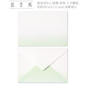 肌吉ぼかし封筒 洋角 うす緑色(ネコポス可)|on-washi
