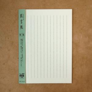 肌吉便箋 B5 罫線グリーン(ネコポス可)|on-washi