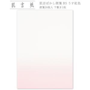 肌吉ぼかし便箋 B5 うす紅色(ネコポス可)|on-washi