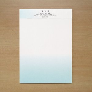 肌吉ぼかし便箋 B5 うす水色(ネコポス可)|on-washi