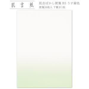 肌吉ぼかし便箋 B5 うす緑色(ネコポス可)|on-washi