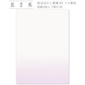 肌吉ぼかし便箋 B5 うす紫色(ネコポス可)|on-washi