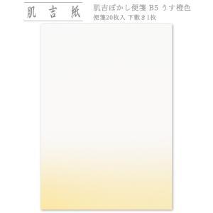 肌吉ぼかし便箋 B5 うす橙色(ネコポス可)|on-washi