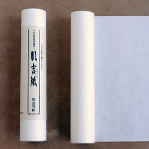 和長封筒にぴったりおさまる、天地19.5cmサイズの巻紙です。和紙を長く継いで巻いてあるため、お好み...