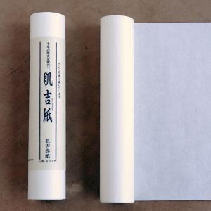 巻紙 和紙 無地 白 肌吉巻紙 1m 3枚入