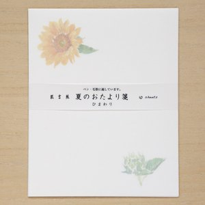 夏の花、ひまわりのイラストが描かれた便箋です。「肌吉紙」とは、甲斐の国・山梨で生まれ、美人の肌のよう...