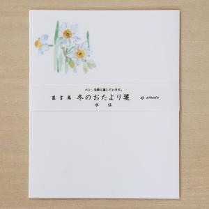 肌吉紙 冬のおたより箋 水仙(ネコポス可)|on-washi