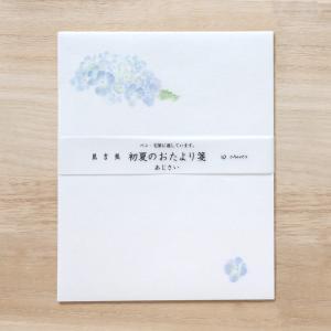 肌吉紙 初夏のおたより箋 あじさい(ネコポス可)|on-washi