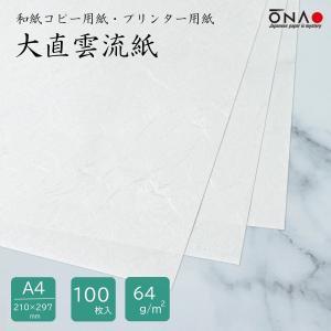 コピー プリンタ用紙 和紙 大直雲竜紙 A4 100枚入 プリンター用和紙(2点までネコポス可)|on-washi