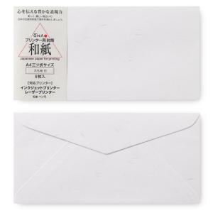 コピー プリンタ用紙 和紙 大礼紙 封筒 白 5枚入 A4三つ折りが入る和紙の封筒(ネコポス可)|on-washi