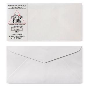 コピー プリンタ用紙 和紙 簀の目 白 5枚入 A4三つ折りが入る和紙の封筒(ネコポス可)|on-washi
