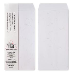 コピー プリンタ用紙 和紙 大礼紙 長3封筒 白 5枚入 A4三つ折りが入る封筒(ネコポス可)|on-washi