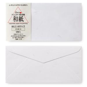 コピー プリンタ用紙 和紙 大礼紙 封筒 白 5枚入 B5三つ折りが入る封筒(ネコポス可)|on-washi