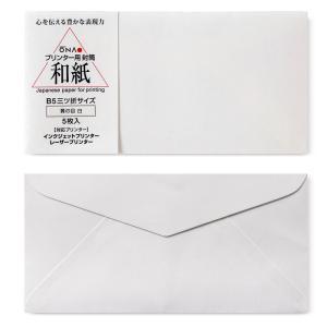 コピー プリンタ用紙 和紙 簀の目 白 5枚入 B5三つ折りが入る封筒(ネコポス可)|on-washi