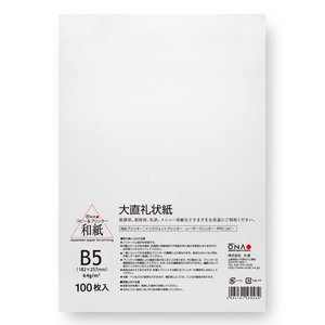 コピー プリンタ用紙 和紙 大直礼状紙 B5 100枚入 プリンター用紙 on-washi