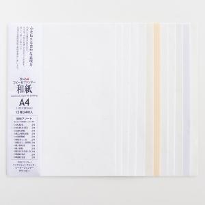 コピー プリンタ用紙 和紙 無地アソート A4サイズ(9種類 各2〜3枚 計20枚)プリンター用和紙 大直(ネコポス可)|on-washi