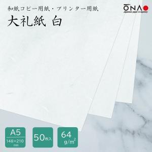 コピー プリンタ用紙 和紙 大礼紙 A5 白 50枚入 プリンター用和紙 大直(6点までネコポス可)|on-washi