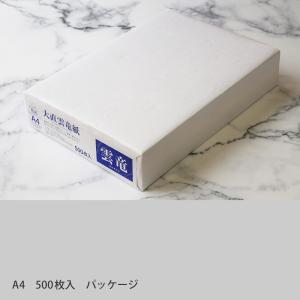コピー プリンタ用紙 和紙 大直雲竜紙 A4 500枚入 プリンター用和紙|on-washi