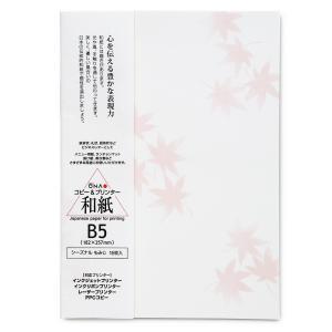 コピー プリンタ用紙 和紙 シーズナルもみじ B5 15枚入 プリンター用和紙 大直(12点までネコポス可)|on-washi