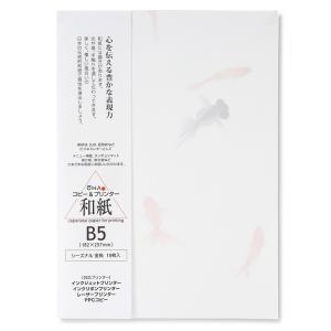 コピー プリンタ用紙 和紙 シーズナル金魚 B5 15枚入 プリンター用和紙 大直(12点までネコポス可)|on-washi