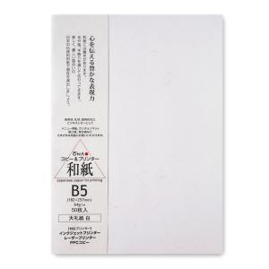 コピー プリンタ用紙 和紙 大礼紙 B5 白 50枚入 プリンター用和紙 大直(3点までネコポス可)|on-washi