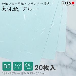 コピー プリンタ用紙 和紙 大礼紙 B5ブルー 20枚入 プリンター用和紙 大直(9点までネコポス可)|on-washi