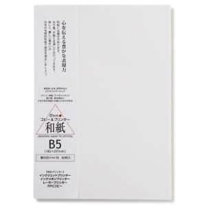 コピー プリンタ用紙 和紙 簀の目 B5 白 50枚入 プリンター用和紙 大直(3点までネコポス可)|on-washi