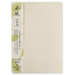 コピー プリンタ用紙 麻紙 B5 自然色 30枚入 プリンター用和紙 大直(6点までネコポス可)|on-washi