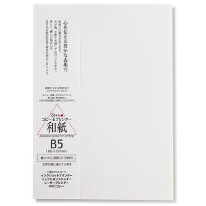 コピー プリンタ用紙 和紙 楮(こうぞ)入 雲竜 白 B5 20枚入 プリンター用和紙 大直(9点までネコポス可)|on-washi