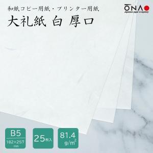 コピー プリンタ用紙 和紙 大礼紙 厚口 B5 白 25枚入 プリンター用和紙 大直(7点までネコポス可)|on-washi