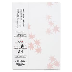 コピー プリンタ用紙 和紙 シーズナルもみじ A4 15枚入 プリンター用和紙 大直(ネコポス可)|on-washi