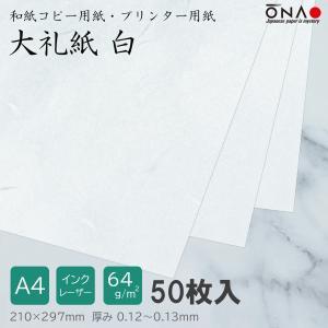コピー プリンタ用紙 和紙 大礼紙 A4 白 50枚入 プリンター用和紙 大直|on-washi