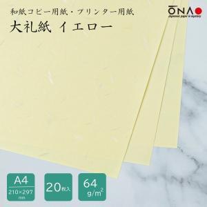 コピー プリンタ用紙 和紙 大礼紙 A4 イエロー 20枚入 プリンター用和紙 大直|on-washi