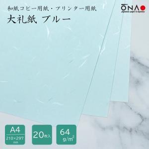 コピー プリンタ用紙 和紙 大礼紙 A4 ブルー 20枚入 プリンター用和紙 大直|on-washi