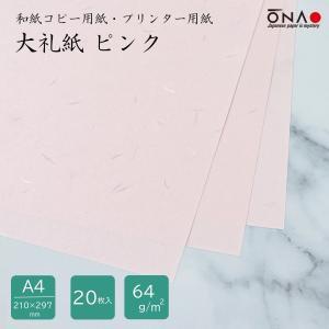 コピー プリンタ用紙 和紙 大礼紙 A4 ピンク 20枚入 プリンター用和紙 大直|on-washi